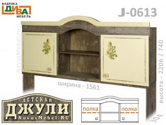 Полка-антресоль 1,5м. - J-0613
