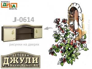 Полка-антресоль 2м. - J-0614