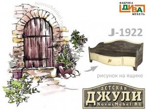 Кровать-тахта с ящиком, без матраса - J-1922