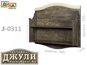 Полка настенная книжная - J-0311