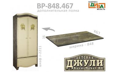 Дополнительная полка для 2-х дверного шкафа - J-2211