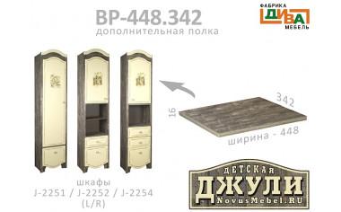 Дополнительная полка для шкафов - J-2251, 2252, 2254
