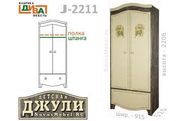 Двухдверный шкаф со штангой - J-2211