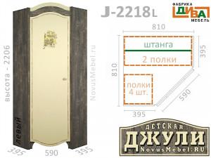 Угловой шкаф - J-2218L - левый