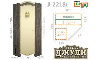 Угловой однодверный шкаф - J-2218L - левый