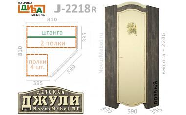Угловой однодверный шкаф - J-2218R - правый