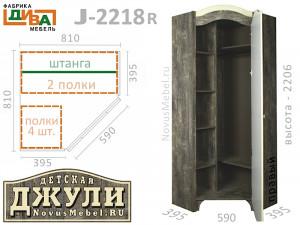 Угловой шкаф - J-2218LR - правый