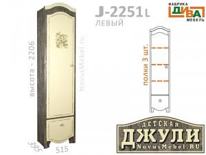 1-дверный шкаф с 3-мя полками - J-2251L левый