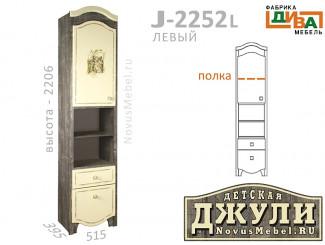 1-дверный шкаф с 2-мя ящиками - J-2252L левый