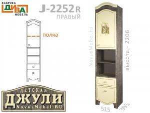 1-дверный шкаф с 2-мя ящиками - J-2252R правый