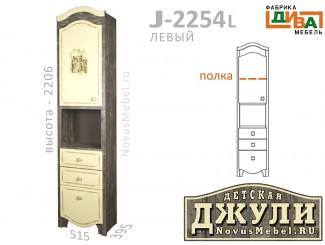 1-дверный шкаф с 3-мя ящиками - J-2254L левый