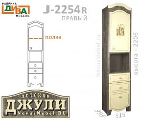 1-дверный шкаф с 3-мя ящиками - J-2254R правый