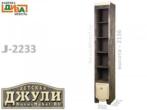 Стеллаж с 4-мя полками и ящиком - J-2233