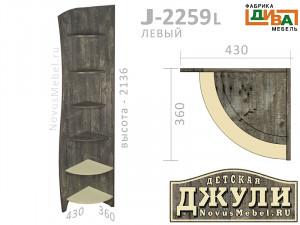 Угловой стеллаж с 6-ю полками - J-2259L левый