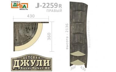 Угловой стеллаж с 6-ю полками - J-2259R правый