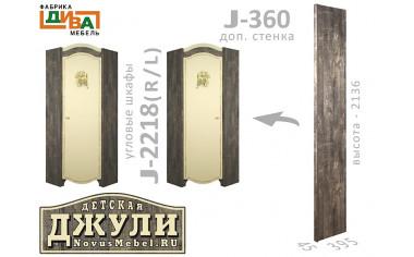 Завершающая стенка J-360, для углового шкафа - J-2218