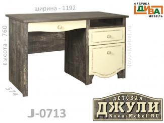 Письменный стол с 3-мя ящиками - J-0713