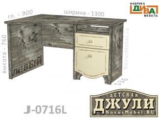 Угловой письменный стол с 2-мя ящиками - J-0716L левый