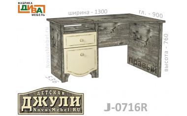 Угловой письменный стол с 2-мя ящиками - J-0716R правый