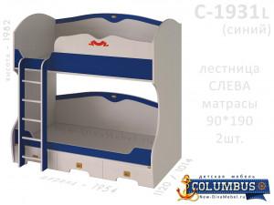 Двухъярусная кровать ЛЕВАЯ - С-1931 L