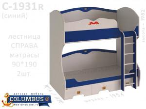 Двухъярусная кровать ПРАВАЯ - С-1931 R