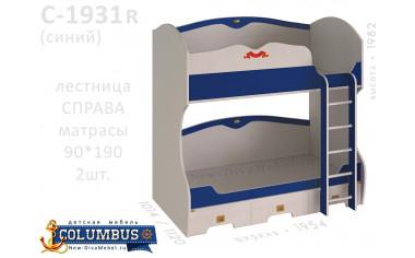 Двухъярусная кровать ПРАВАЯ- С-1931 R