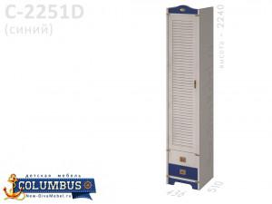 Шкаф 510мм.-1 дверь, 2 ящика - С-2251 D