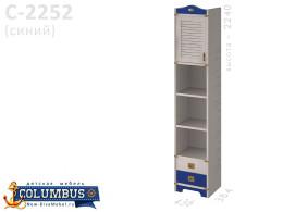 Шкаф-пенал -1 дверь, 2 ящика, 2 полки - С-2252