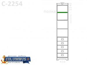 Шкаф-пенал -1 дверь, 5 ящиков, 1 полка - С-2254