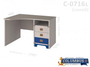 Угловой письменный стол ЛЕВЫЙ - С-0716 L