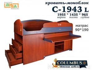 Кровать-чердак, со столом и двумя тумбами - С-1943 ЛЕВАЯ (скидка 60%)
