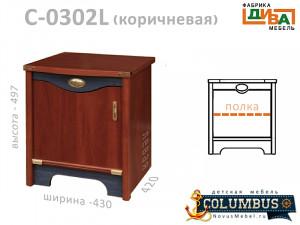 Тумбочка прикроватная ЛЕВАЯ - С-0302.3 L