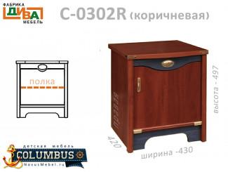Тумбочка прикроватная ПРАВАЯ- С-0302.3 R