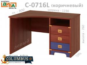 Угловой письменный стол ЛЕВЫЙ - С-0716.3 L