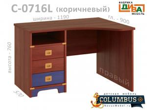 Угловой письменный стол ПРАВЫЙ- С-0716.3 R (цена со скидкой 8 600 руб.)