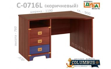 Угловой письменный стол ПРАВЫЙ- С-0716.3 R