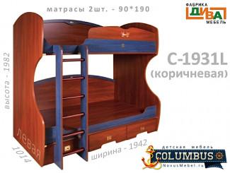 Двухъярусная кровать ЛЕВАЯ - С-1931.3 L