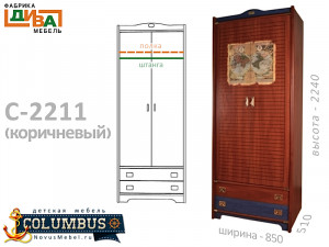 Шкаф 2-х дверный со штангой - С-2211.3