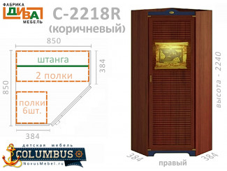 Угловой шкаф ПРАВЫЙ - С-2218.3 R