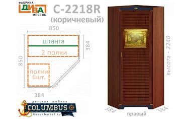 Угловой шкаф ПРАВЫЙ- С-2218.3 LR