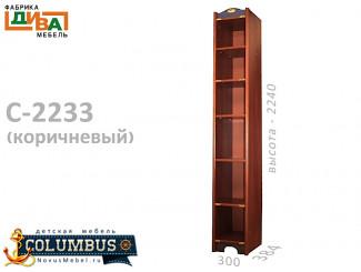 Стеллаж узкий - С-2233.3