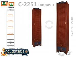 Шкаф 384мм.-1 дверь, 2 ящика - С-2251.3