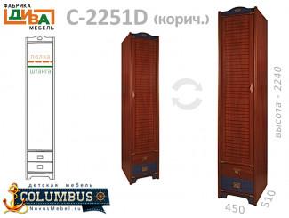 Шкаф 510мм.-1 дверь, 2 ящика - С-2251.3 D