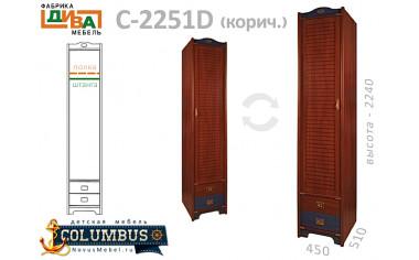 Шкаф однодверный - С-2251.3 D
