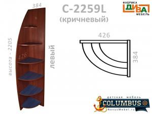 Стеллаж угловой ЛЕВЫЙ - С-2259.3 L