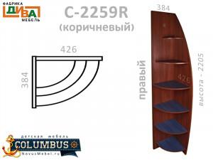 Стеллаж угловой ПРАВЫЙ - С-2259.3 R