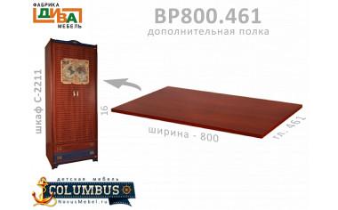 Дополнительная полка для шкафа - С-2211.3
