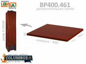 Дополнительная полка для шкафа - С-2251.3 D