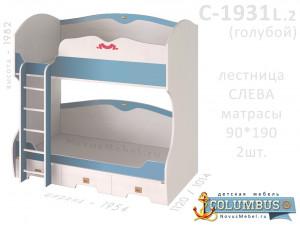 Двухъярусная кровать ЛЕВАЯ - С-1931.2 L
