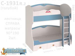 Двухъярусная кровать ПРАВАЯ - С-1931.2 R